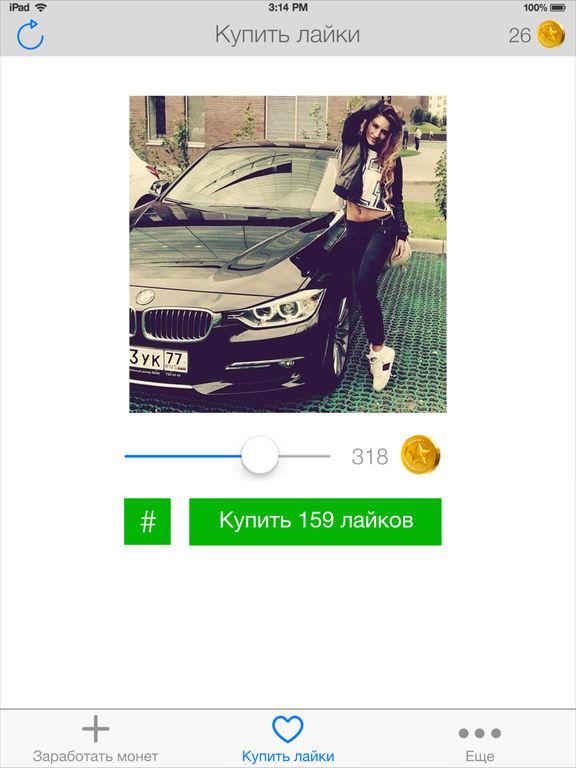 накрутка лайков в инстаграме бесплатно и быстро приложение