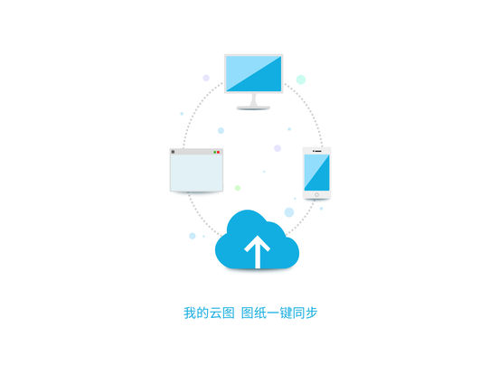 IOS版 CAD手机看图 完美支持dwg 天正 PDF图纸的快速查看和绘图设