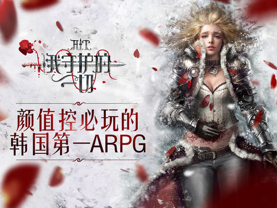 HIT:我守护的一切-颜值控必玩的韩国第一ARPG