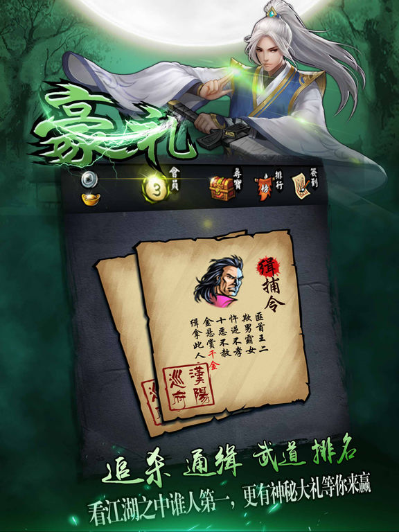 江湖侠客录 screenshot 10