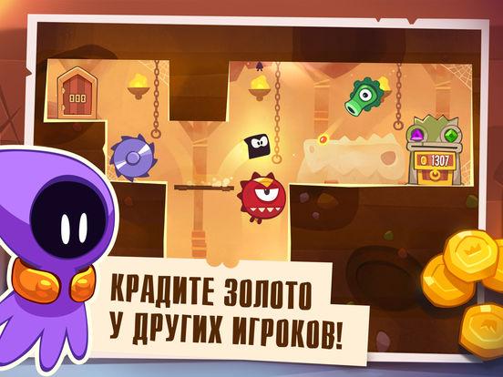 Король Воров - King of Thieves Screenshot