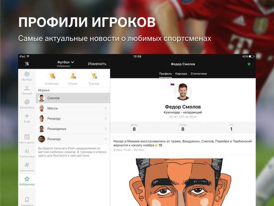 Sports.ru — футбол, хоккей, теннис и другой спорт Screenshot