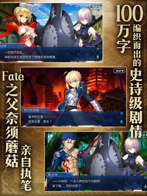 命运-冠位指定(Fate系列首款正版手游)