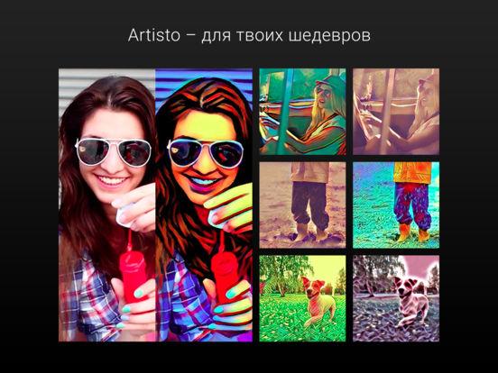 Artisto – арт-эффекты для видео и фото Screenshot