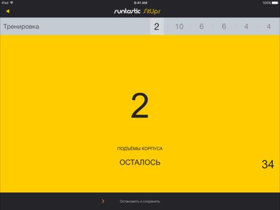 Runtastic Sit-Ups PRO Пресс Screenshot