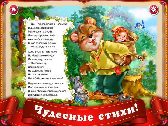 СТИХИ ДЛЯ ДЕТЕЙ! Сказки для малышей! Детские книги