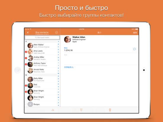 Cleaner Pro - Удаляйте дублирующиеся контакты Screenshot