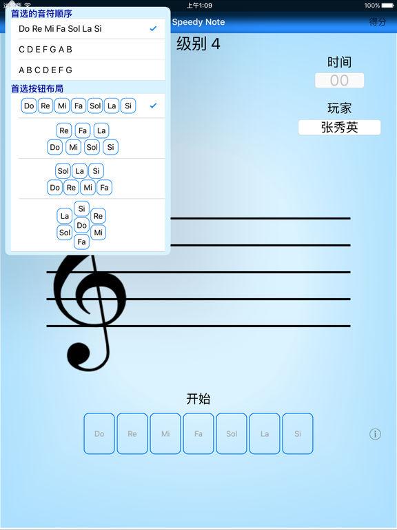 y Note 高音谱号学会阅读