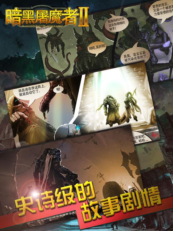 暗黑屠魔者2(唉哟-还不错哦) Screenshots