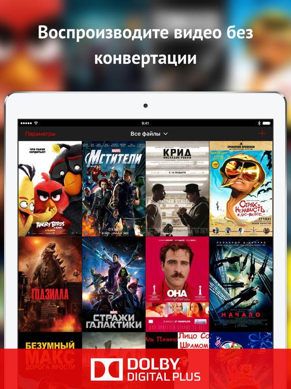 ПроПлеер ProPlayer — видеопроигрыватель Скриншоты7