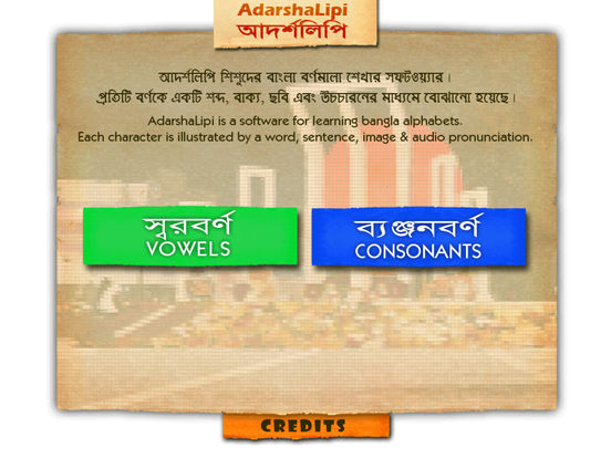 AdarshaLipi HD iPad Screenshot 4