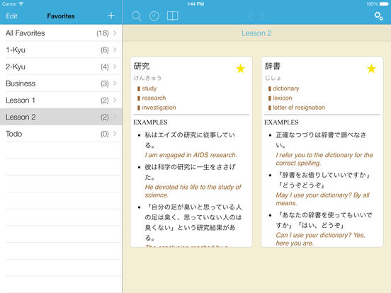 gogoNavi Japanese ↔ English Dictionary iPad Screenshot 3