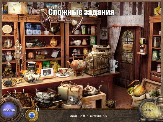 Поиск предметов – За 80 дней Вокруг Света Screenshot