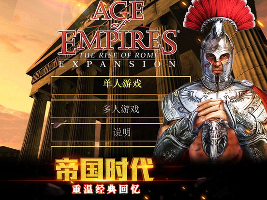 帝国复兴:帝国时代史诗级,即时策略游戏 - 截图 1