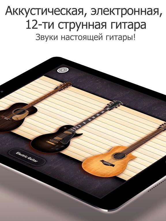 Гитара - Аккорды и песни для гитары Скриншоты10