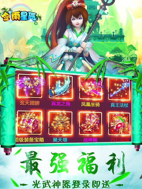 剑雨星辰:玄幻修仙RPG手游大作见证掌中传奇 - 截图 4