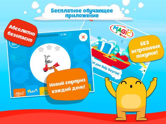 Magic Kinder: развивающие игры, истории, раскраски