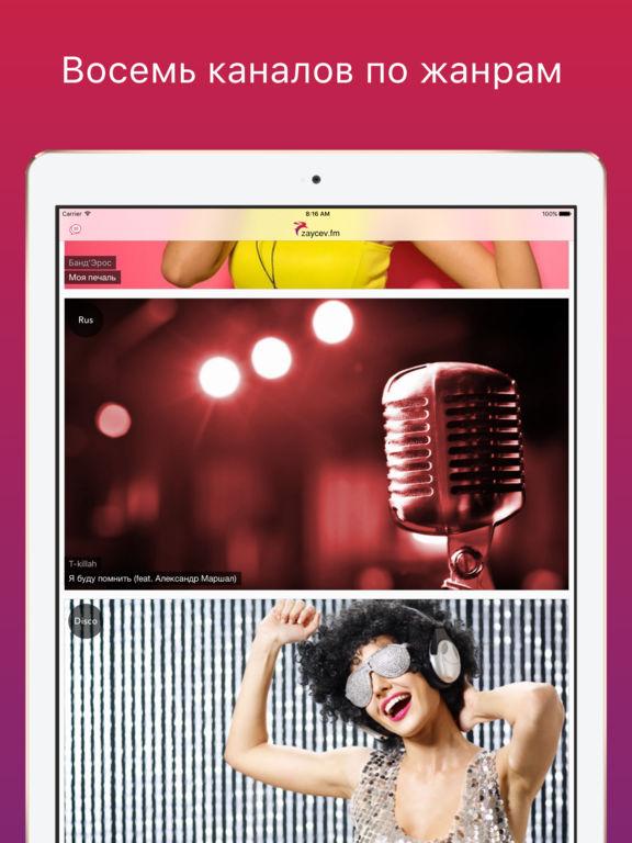 Снимок экрана iPad 1