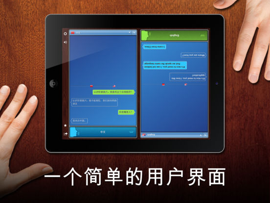 语音翻译机随身 TableTop Translator