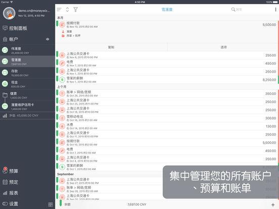 MoneyWiz 2 - 私人理财
