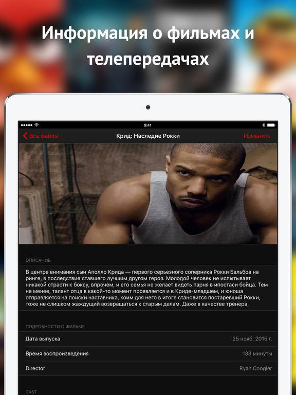 ПроПлеер ProPlayer — видеопроигрыватель Скриншоты10