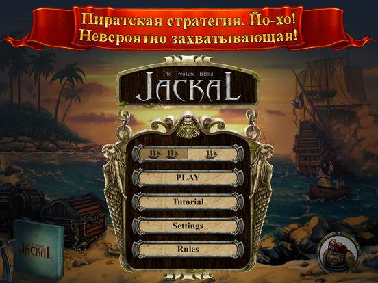 Настольная игра Шакал Screenshot