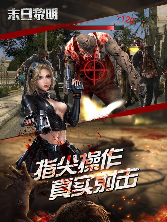末日黎明-大型策略类射击丧尸游戏