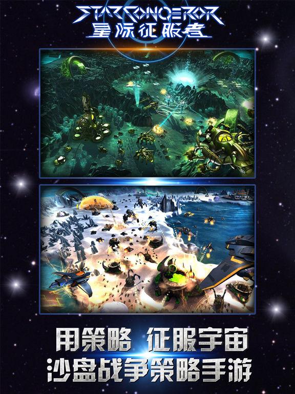 星际征服者ol帝国战舰 -策略游戏! screenshot 6