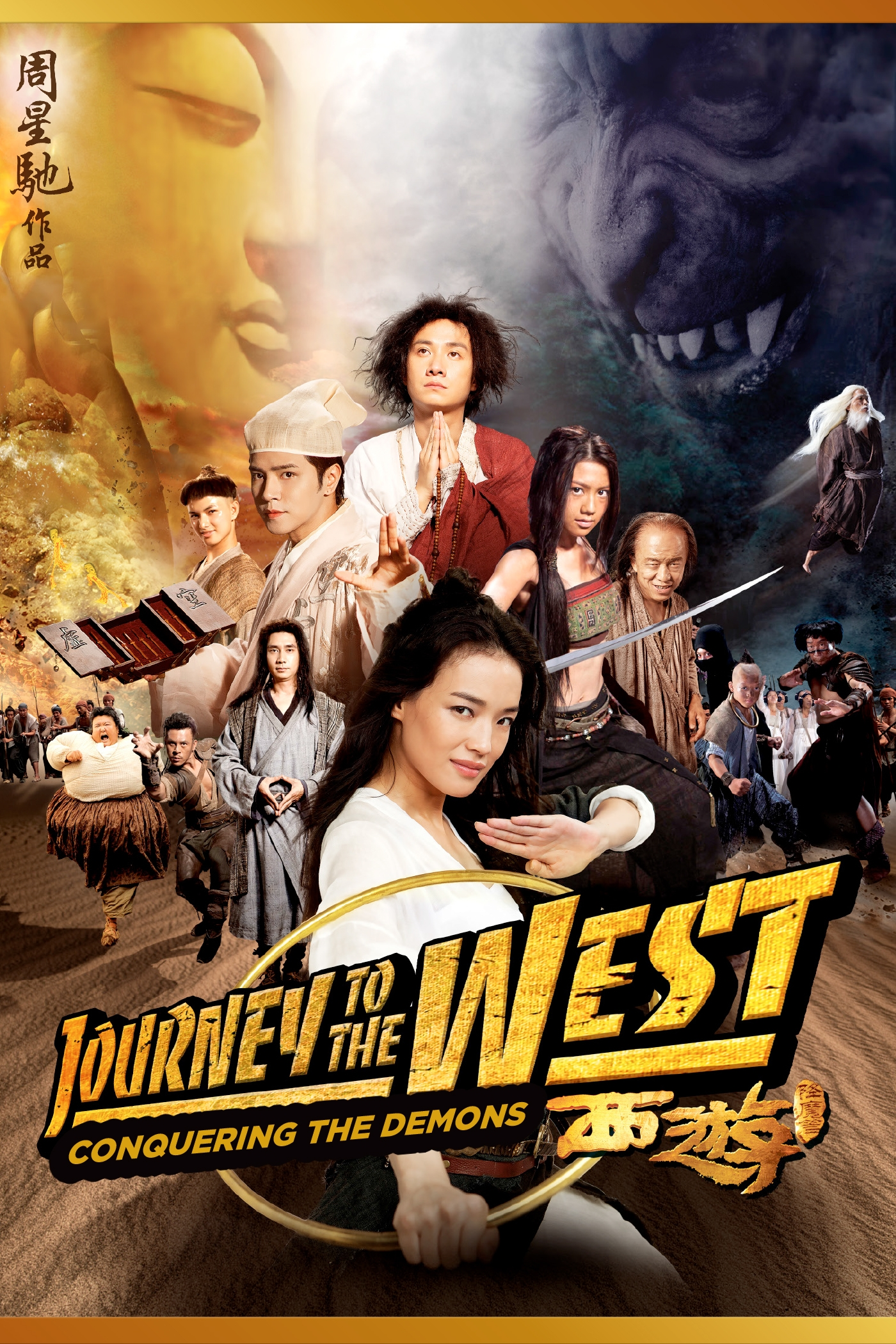 A movie poster featuring many members of the cast standing in action poses. There is an image of a golden buddha head and and a demon face in the back looking over the characters.