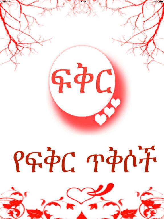 Amharic keyboard apple
