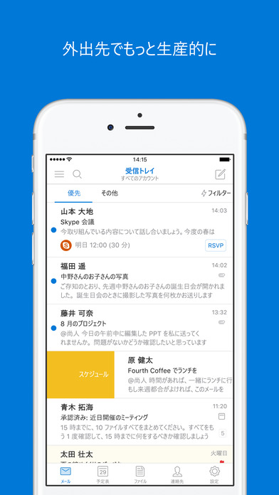 outlook app for iphone microsoft outlook メールと予定表 catchapp iphoneアプリ アプリ検索 15828