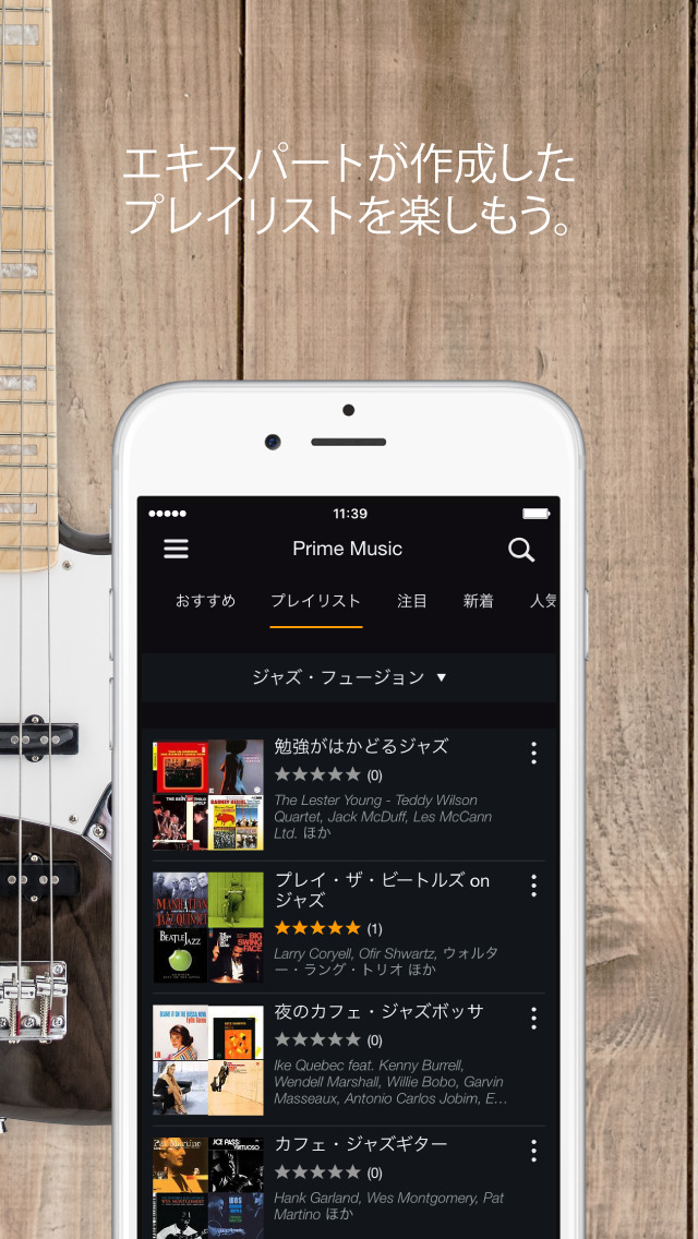 amazon music iphone with prime catchapp iphoneアプリ アプリ検索 5027