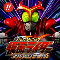 京楽(KYORAKU) ぱちんこ仮面ライダー フルスロットルのアプリ詳細を見る