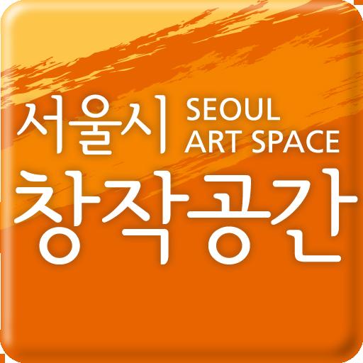 서울시 창작공간