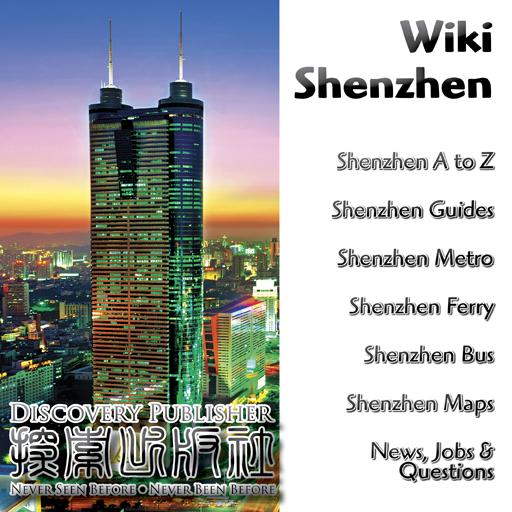 Wiki Shenzhen