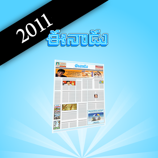 Eenadu 2011