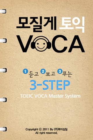 모질게 토익 VOCA - 영/미 발음 훈련 및 실전문제 수록 screenshot 1