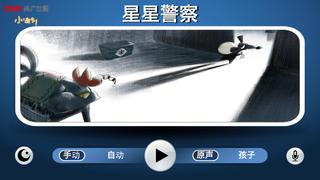 星星警察-小喇叭绘本-yes123(免费) screenshot 1