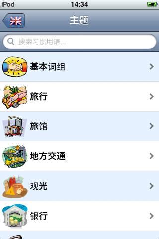 旅行译宝 screenshot 1