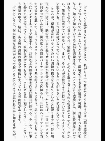 Seikatsujin Shinsho