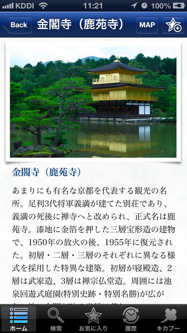 京都サクッとガイド screenshot 1