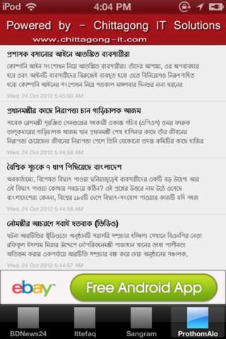 Bengali News - náhled