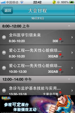 第二十三届长城国际心脏病学会议移动会议指南 - náhled