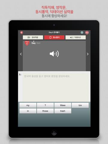 영어어순혁명 for iPad screenshot 5