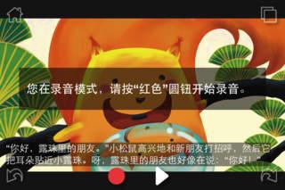 露珠里的朋友-小喇叭绘本-yes123(免费) screenshot 4