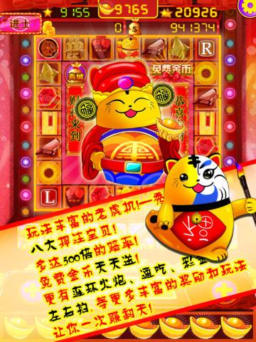 王牌黄金猫 HD screenshot 3