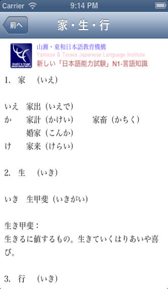 N1 文字語彙 screenshot 5