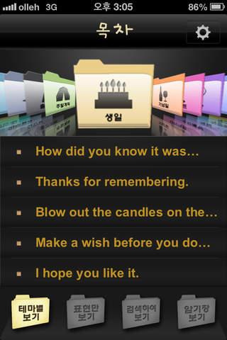 내손안의 영어회화 - 생활영어 screenshot 2