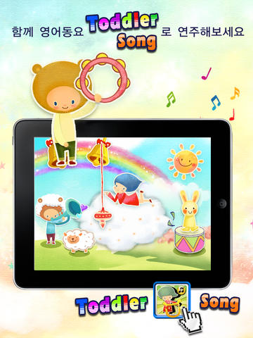 Touch! Toddler Song Free screenshot 10