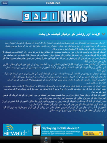 Urdu Daily News Reader FREE screenshot 8